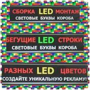 Master Led -  световая реклама из пиксельных LED светодиодов. Монтаж