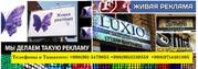 Изготовление наружной рекламы в ташкенте,  стоимость наружной рекламы в