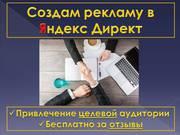 Настрою рекламу в РСЯ (рекламная сеть яндекса)! Бесплатно за отзывы!